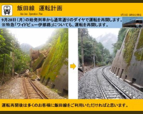 飯田線 運転再開!