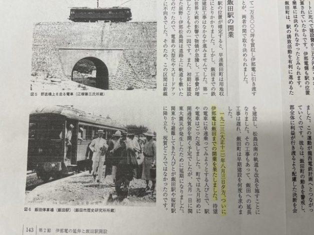 2023年、飯田駅開業100年!