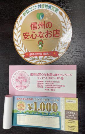 3,000円で5,000円使えるクーポン券です!!